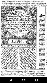 Sunan-e-Nasai screenshot 4