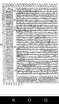 Sunan-e-Nasai screenshot 5