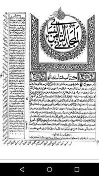 Sunan-e-Nasai apk screenshot