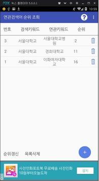 네이버 연관검색어 순위체크 poster