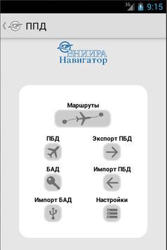 ППД БМС poster