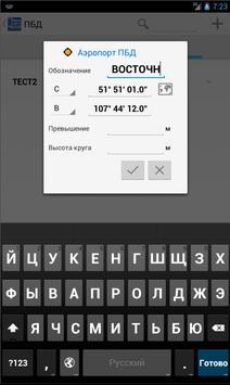 ППД БМС screenshot 12