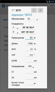 ППД БМС screenshot 13