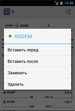 ППД БМС screenshot 4