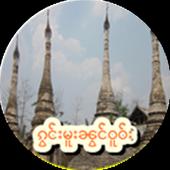 Nawngwokham Keyboard icon