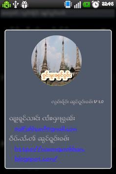 Nawngwokham Keyboard screenshot 3