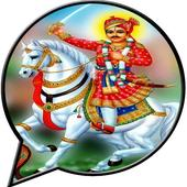 Jaharveer Goga Ji Maharaj Status Video Songs icon