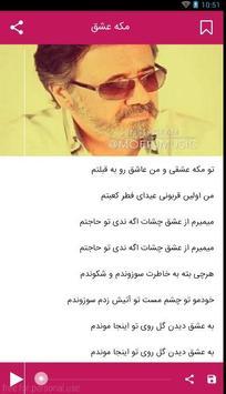 اهنگ ها و اشعار معین screenshot 1