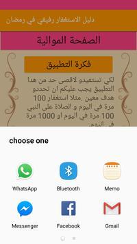 جديد الاستغفار رمضان 2017 apk screenshot