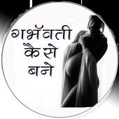 गर्भवती कैसे बने ? icon