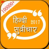 सुविचार हिंदी में icon