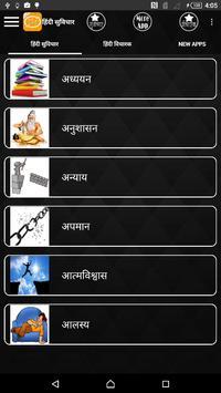 सुविचार हिंदी में poster