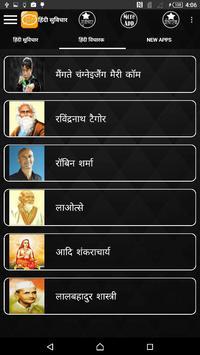 सुविचार हिंदी में apk screenshot