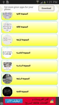 توبيكات انجليزية screenshot 1