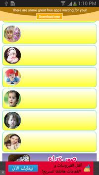 اجمل صور اطفال screenshot 2
