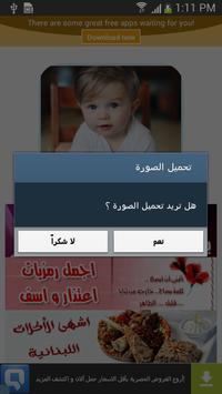اجمل صور اطفال screenshot 5