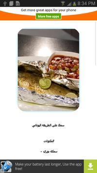 اشهى المأكولات البحرية apk screenshot