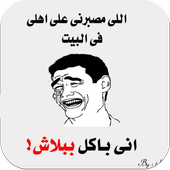 نكت مصرية icon