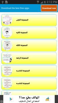 نكت مصرية poster