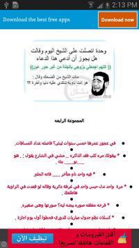 نكت مصرية screenshot 1
