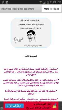 نكت مصرية screenshot 2