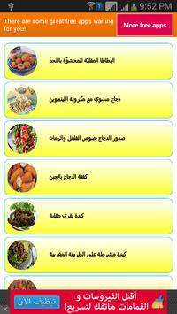 اشهى اكلات فطار رمضان poster