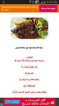 اشهى اكلات فطار رمضان screenshot 1