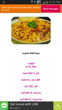 اشهى اكلات فطار رمضان screenshot 2