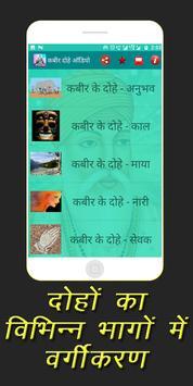 कबीर दोहे ऑडियो में अर्थ सहित apk screenshot