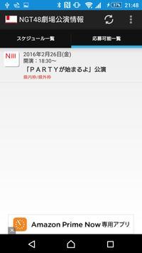 NGT48劇場公演情報 apk screenshot