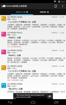 NMB48劇場公演情報 screenshot 3