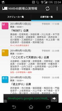 NMB48劇場公演情報 screenshot 1