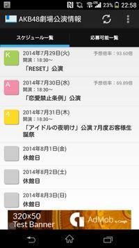 AKB48劇場公演情報 poster