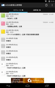 AKB48劇場公演情報 apk screenshot