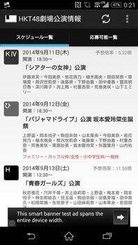 HKT48劇場公演情報 poster
