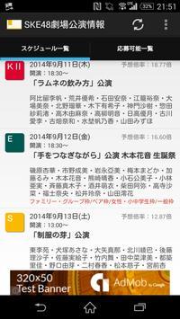 SKE48劇場公演情報 poster
