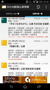SKE48劇場公演情報 apk screenshot