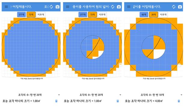 Master of Circle Area poster