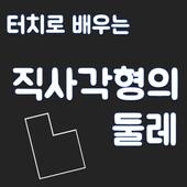 터치로 배우는 직사각형의 둘레 icon