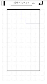 터치로 배우는 직사각형의 둘레 screenshot 4