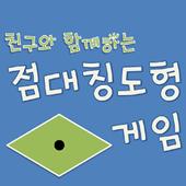 [스마트수학] 친구와 함께하는 점대칭 도형 게임 icon