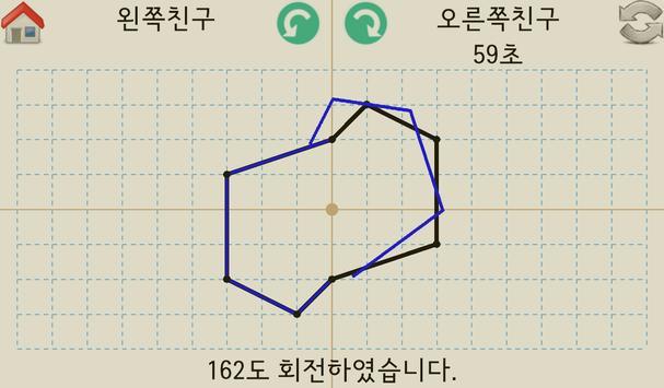 [스마트수학] 친구와 함께하는 점대칭 도형 게임 screenshot 4