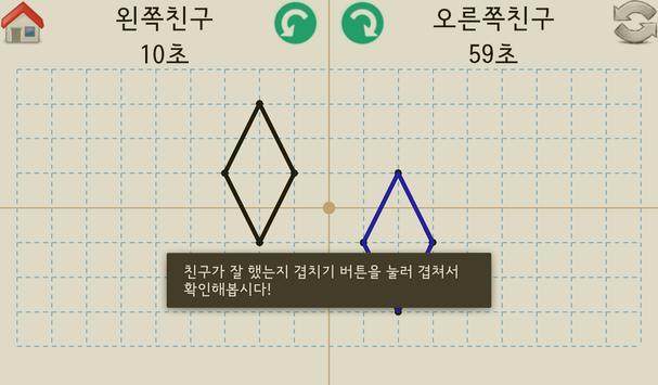 [스마트수학] 친구와 함께하는 점대칭 도형 게임 screenshot 5