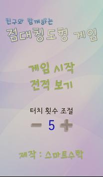 [스마트수학] 친구와 함께하는 점대칭 도형 게임 poster