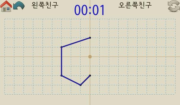 [스마트수학] 친구와 함께하는 점대칭 도형 게임 screenshot 2
