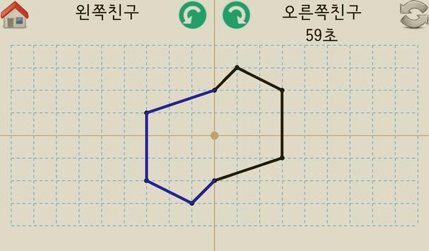 [스마트수학] 친구와 함께하는 점대칭 도형 게임 screenshot 3