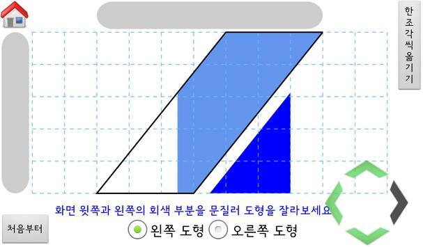 [스마트수학] 터치로 배우는 평행사변형의 넓이 apk screenshot