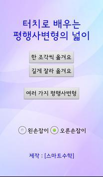 [스마트수학] 터치로 배우는 평행사변형의 넓이 poster