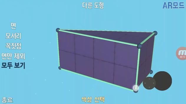 증강현실로 배우는 3D입체도형 apk screenshot