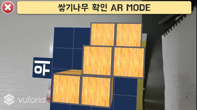 3D 쌓기나무 끝판왕 apk screenshot